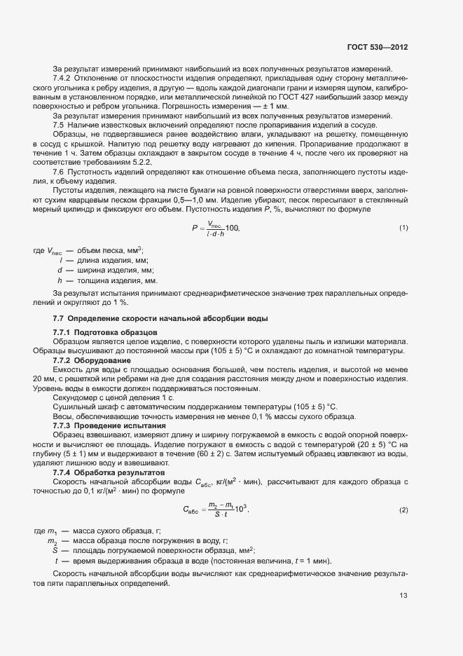 ГОСТ 530-2012. Страница 17