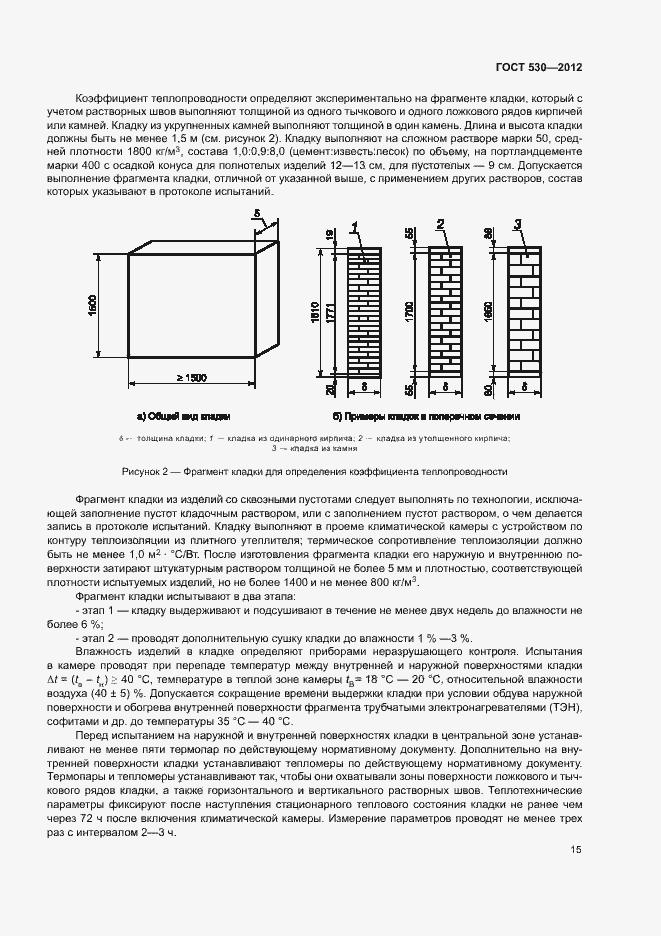 ГОСТ 530-2012. Страница 19