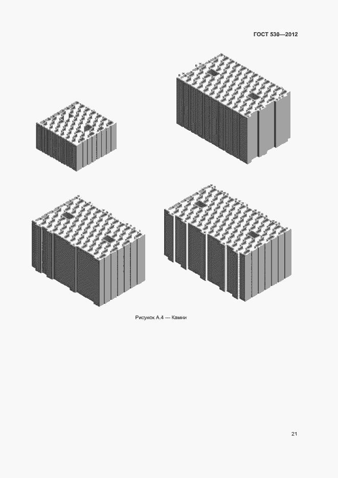 ГОСТ 530-2012. Страница 25