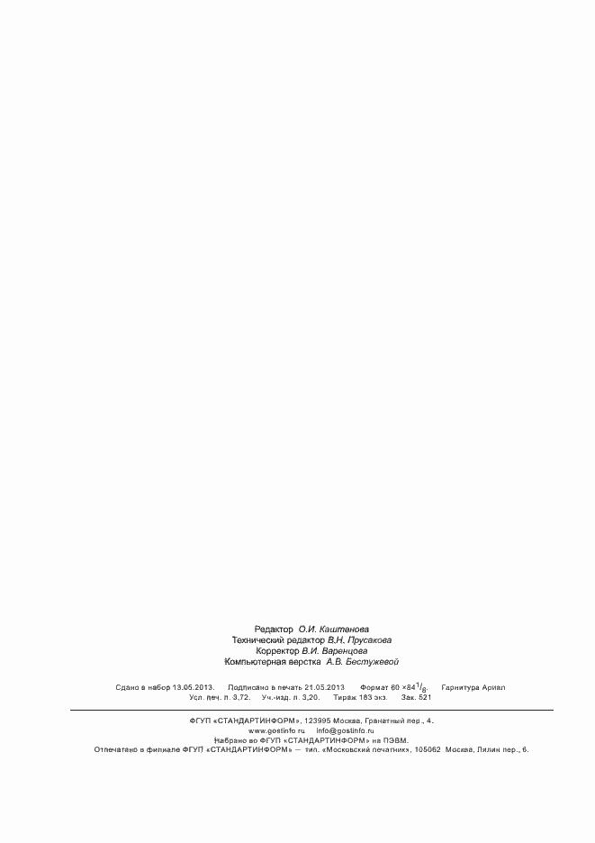 ГОСТ 530-2012. Страница 32