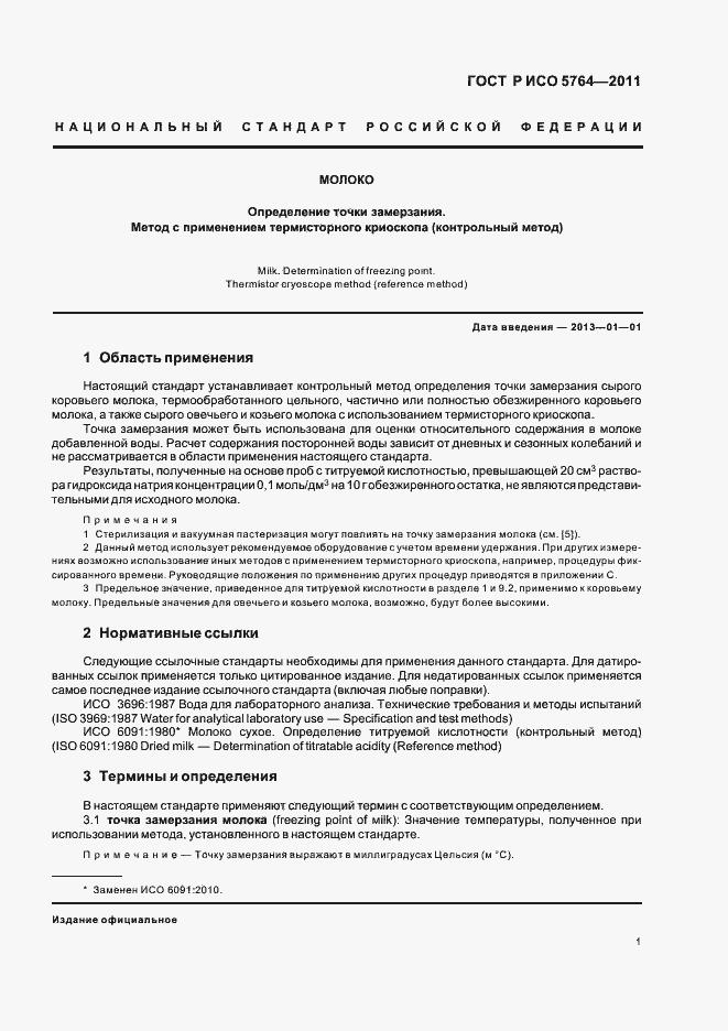 ГОСТ Р ИСО Молоко Определение точки замерзания Метод  ГОСТ Р ИСО 5764 2011 Страница 5