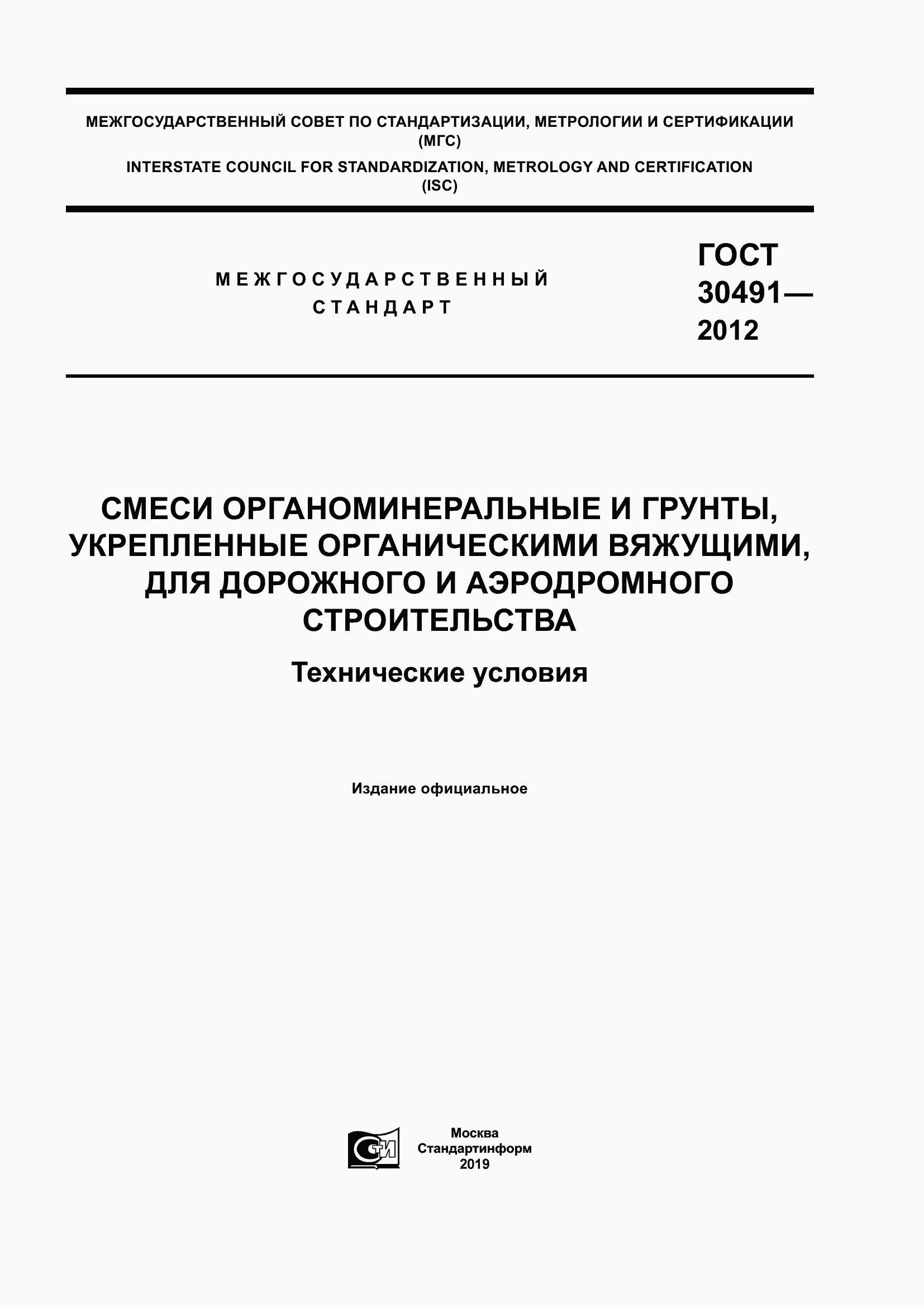 ГОСТ 30491-2012. Страница 1