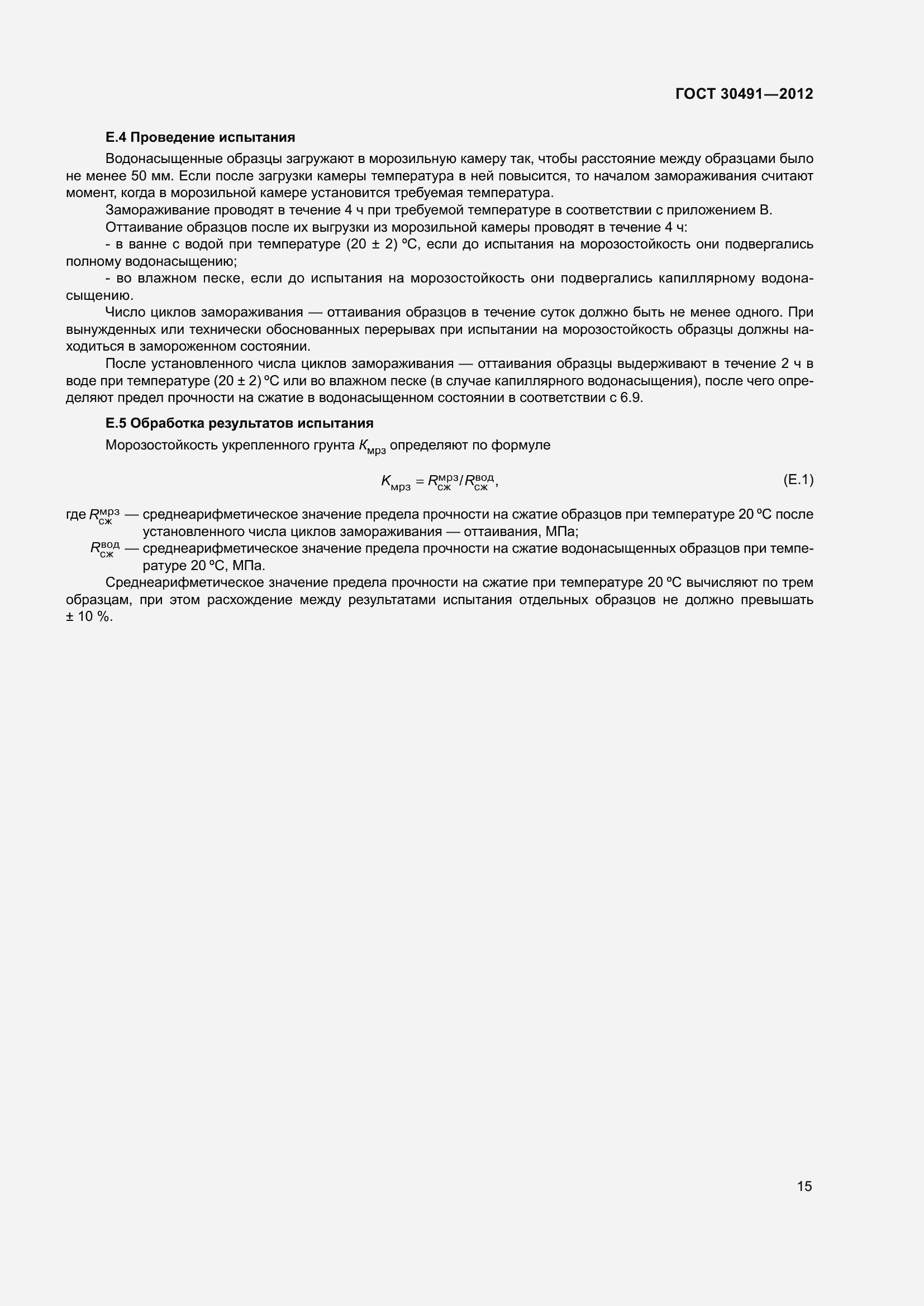 ГОСТ 30491-2012. Страница 19
