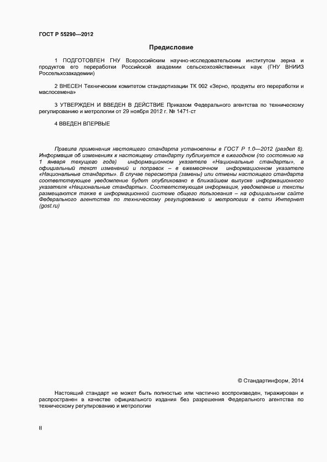 "Крупа гречневая ядрица пропаренная » по ""майское""."