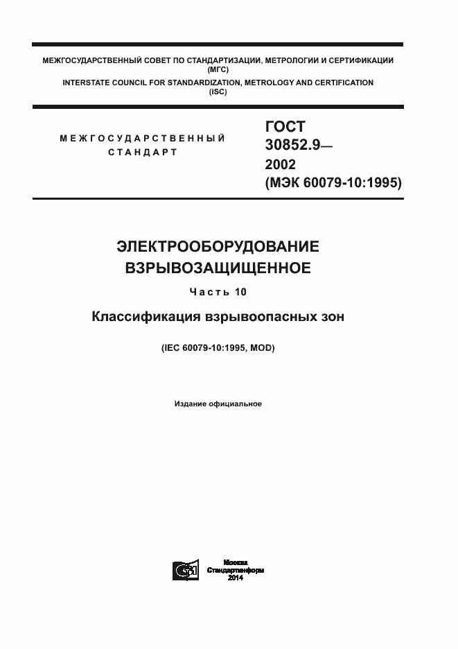 гост 30852.9-2002 статус на 2015 год