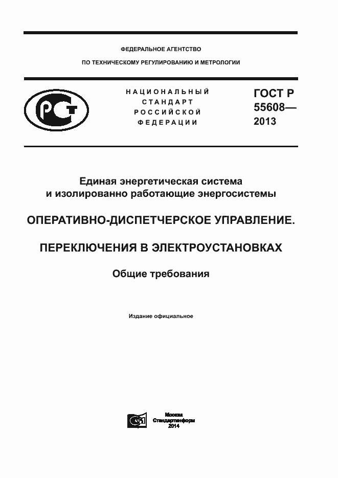 Оперативно-диспетчерский отдел в строительстве введение