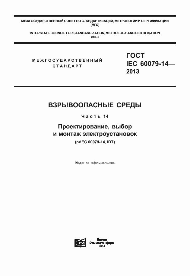 СНиП 20408-87* Газоснабжение