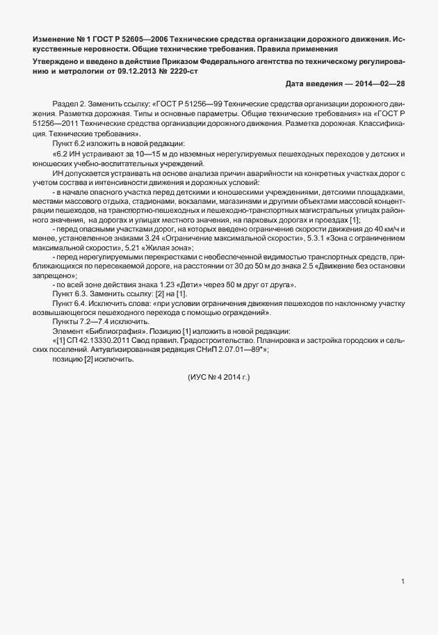 Изменение №1 к ГОСТ Р 52605-2006