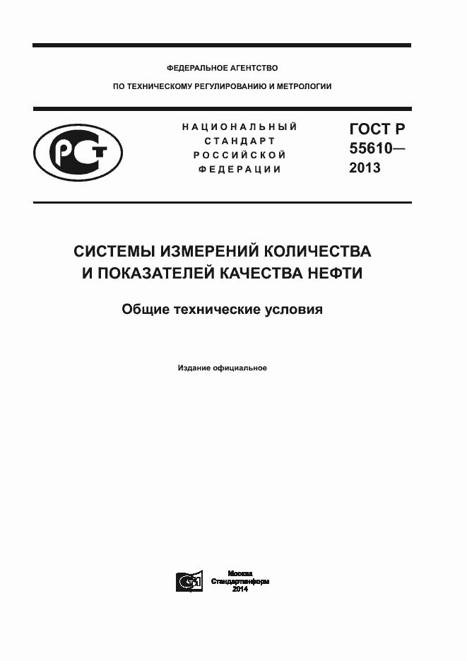 гост 14202 статус на 2019 год