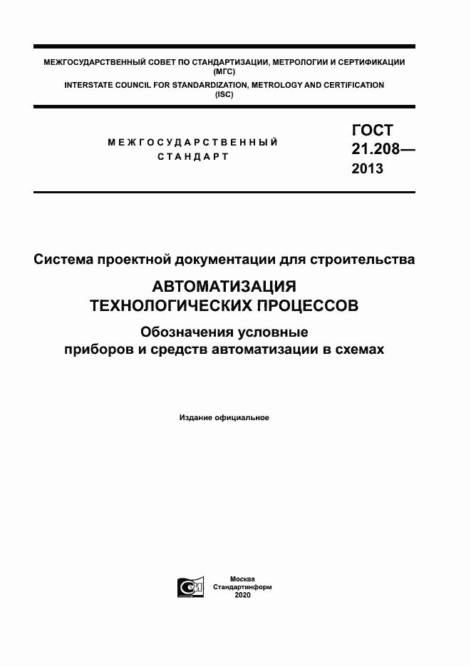 ГОСТ 21.208-2013. Страница 1