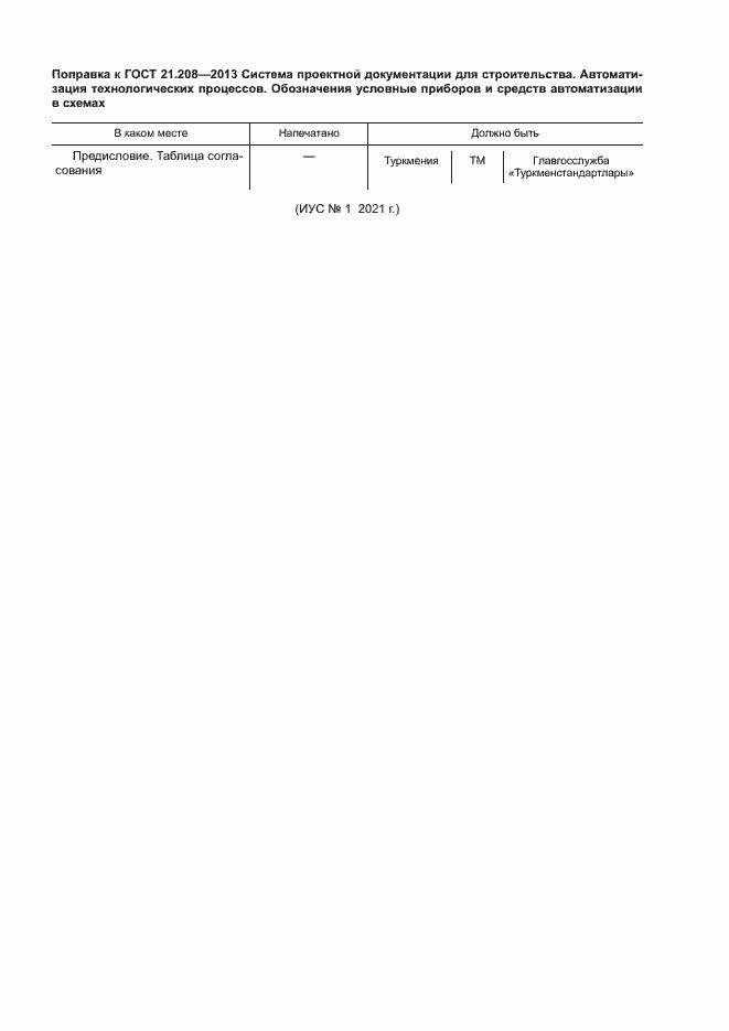 ГОСТ 21.208-2013. Страница 4