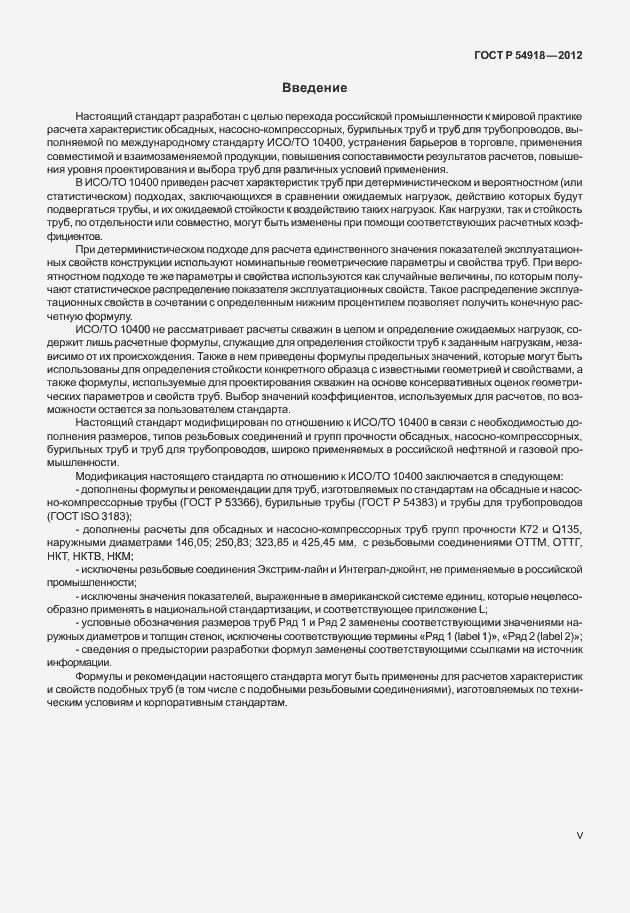 Гост р 54918 2018 pdf скачать