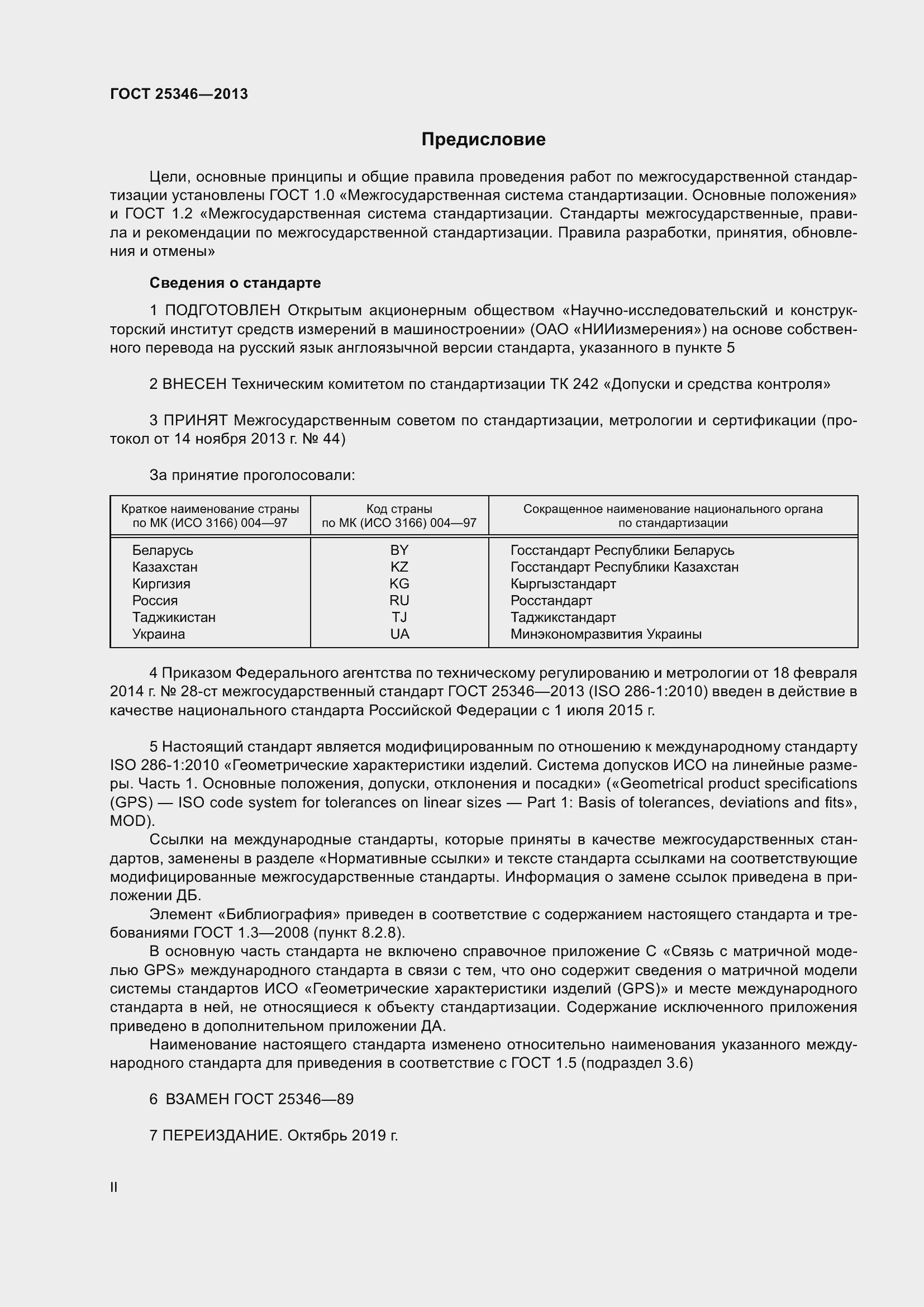 Гост 25346 2018 pdf скачать