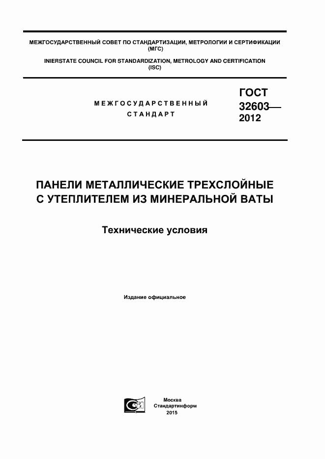 ГОСТ 32603-2012. Страница 1