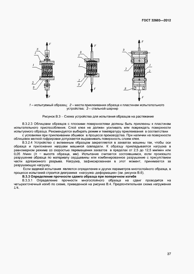 ГОСТ 32603-2012. Страница 41