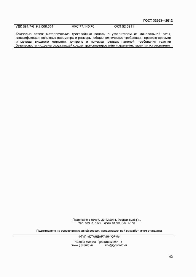 ГОСТ 32603-2012. Страница 47