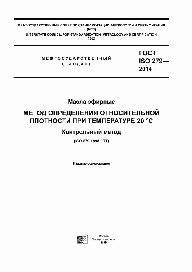 ГОСТ iso Масла эфирные Метод определения относительной  ГОСТ iso 279 2014 Страница 1