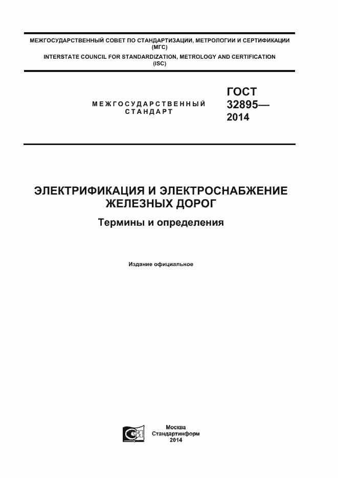 Государственный стандарты для направления электроснабжение получение ТУ от энергетической компании в Херсонская улица