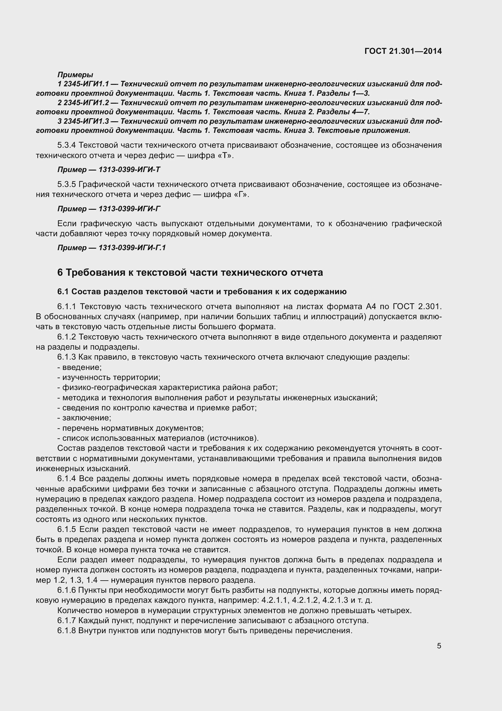 Статья 21 Закон о Полиции. Применение
