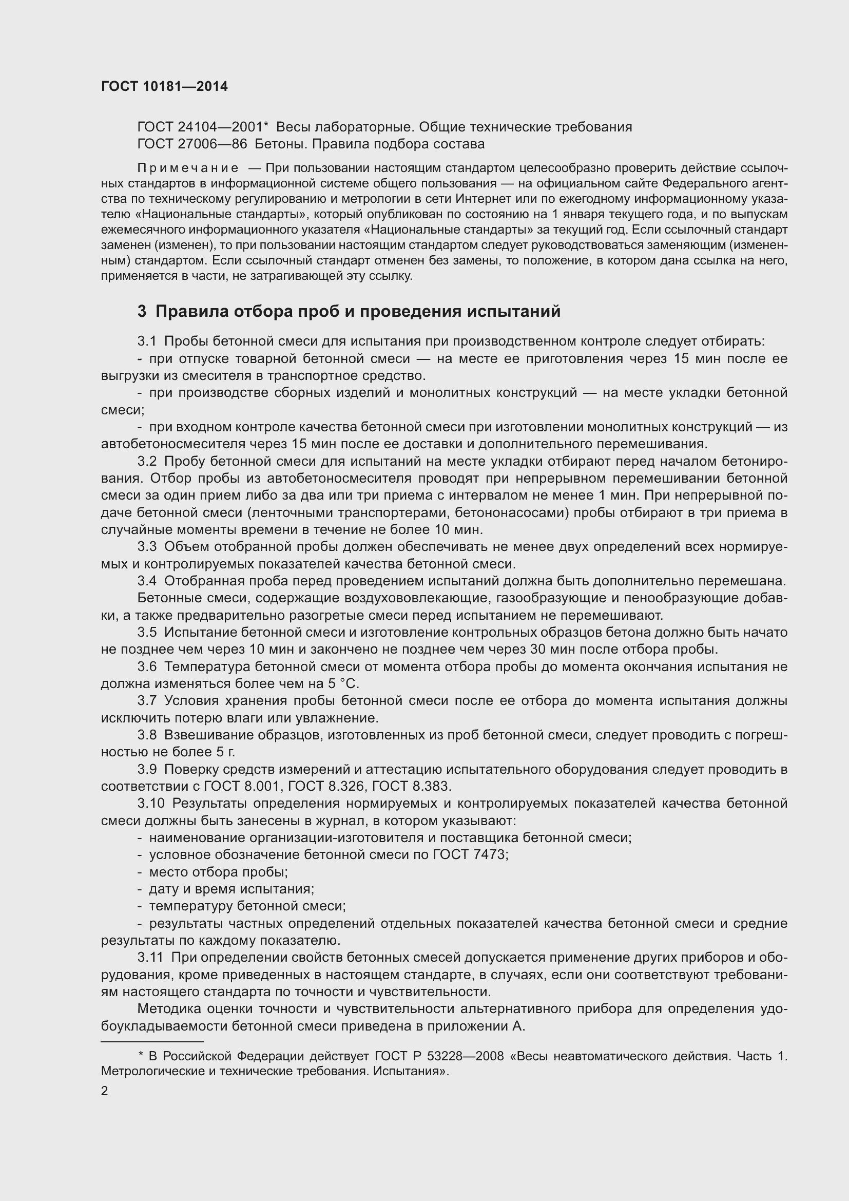 Определение подвижности бетонной смеси гост 10181 бетон асфальт купить в