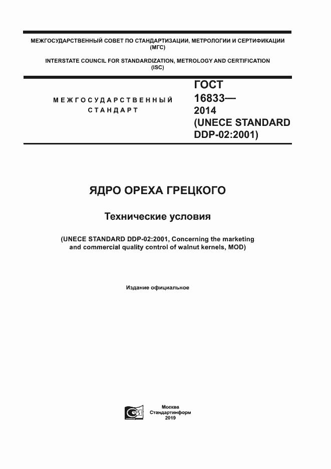 Гост 16833-71 ядро ореха грецкого. Технические условия.