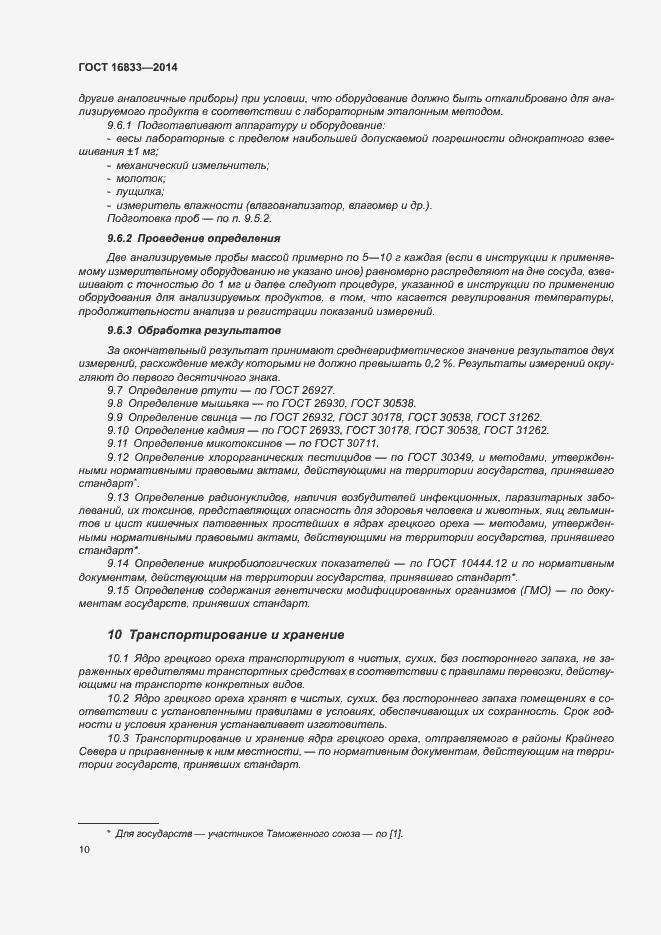 Гост 16833-2014. Ядро ореха грецкого. Технические условия.