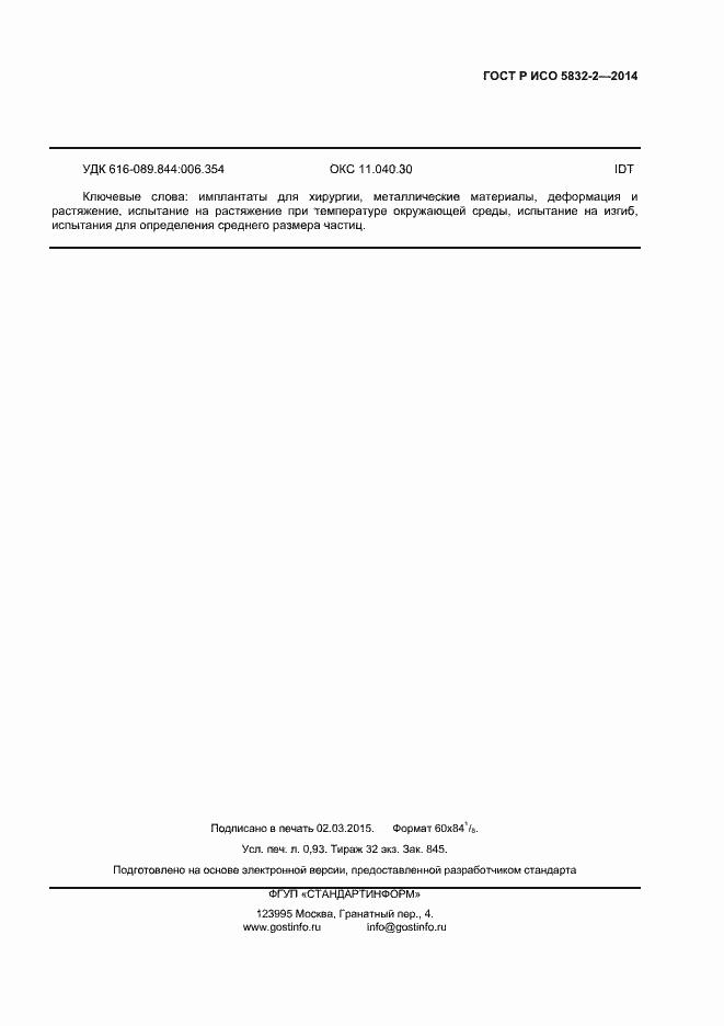 ГОСТ Р ИСО Имплантаты для хирургии Металлические  ГОСТ Р ИСО 5832 2 2014 Страница 7