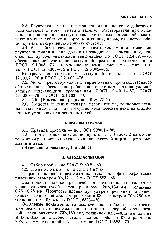 Гост 9355-81. Грунтовка хс-010. Эмаль хс-710. Лак хс-76.