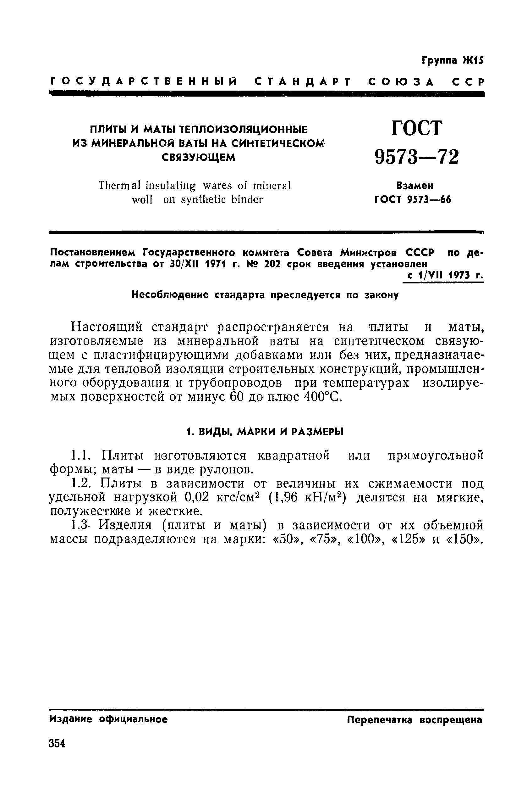 Гост 9573