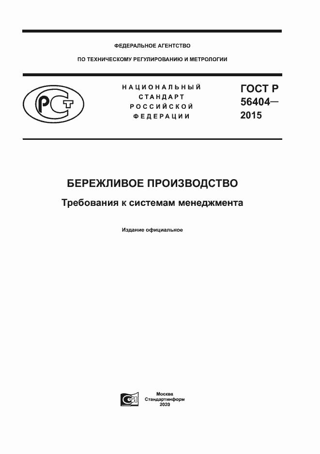 Гост р 56404 2018 скачать pdf
