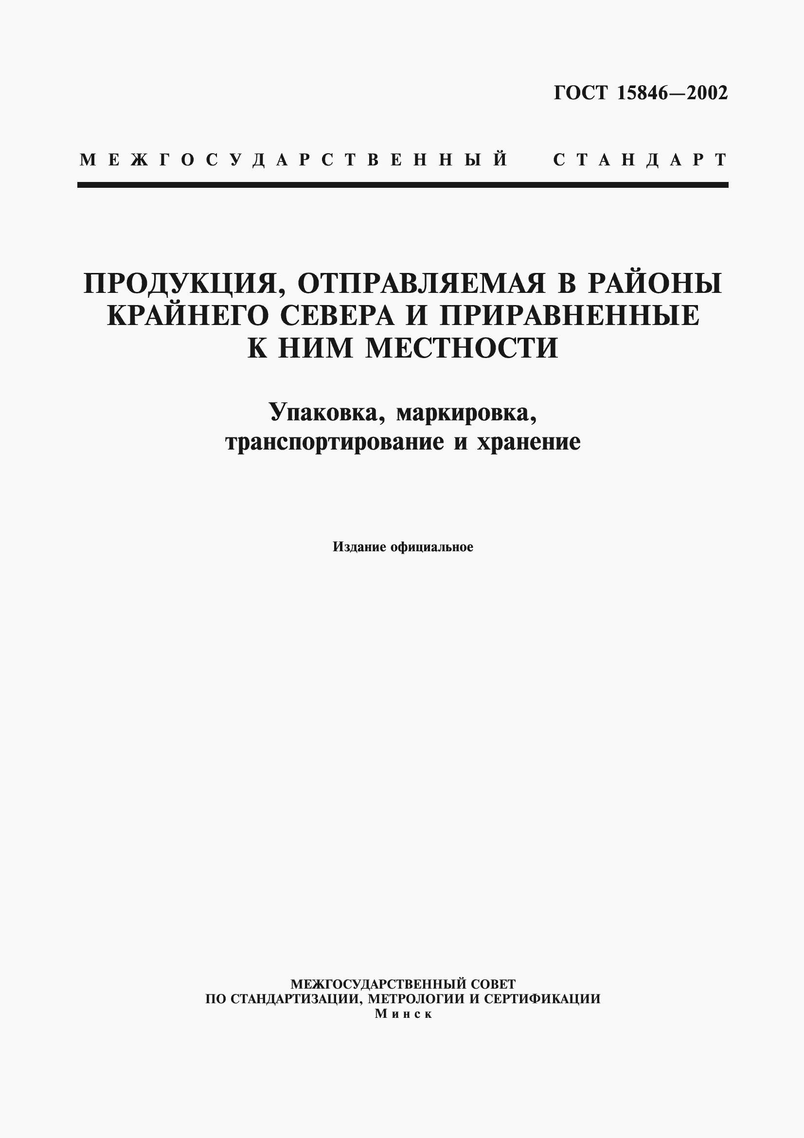 Гост 15846 2002 pdf скачать