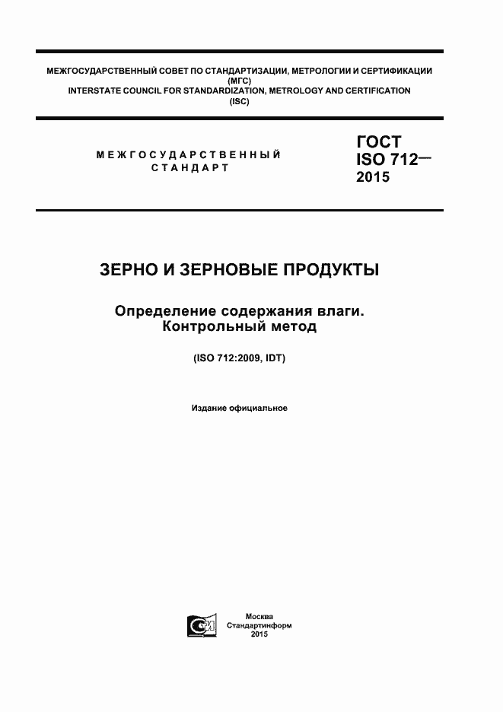 ГОСТ iso Зерно и зерновые продукты Определение  ГОСТ iso 712 2015 Страница 1