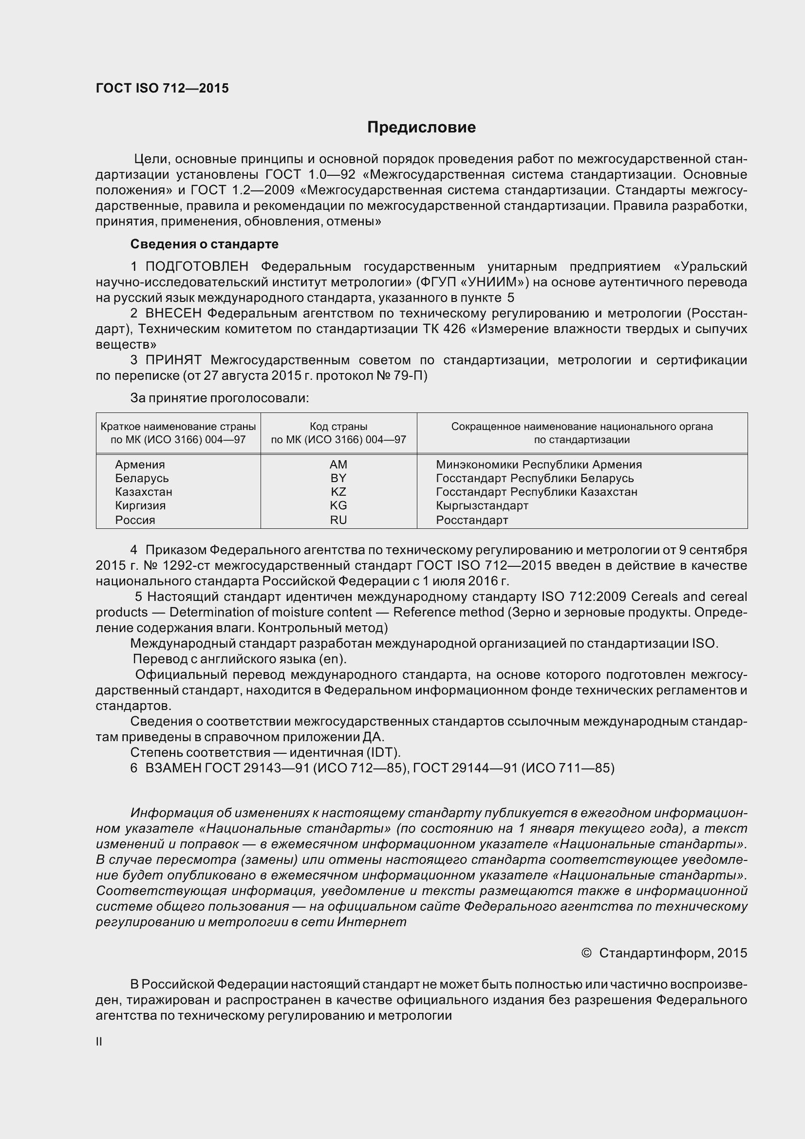 ГОСТ iso Зерно и зерновые продукты Определение  ГОСТ iso 712 2015 Страница 2