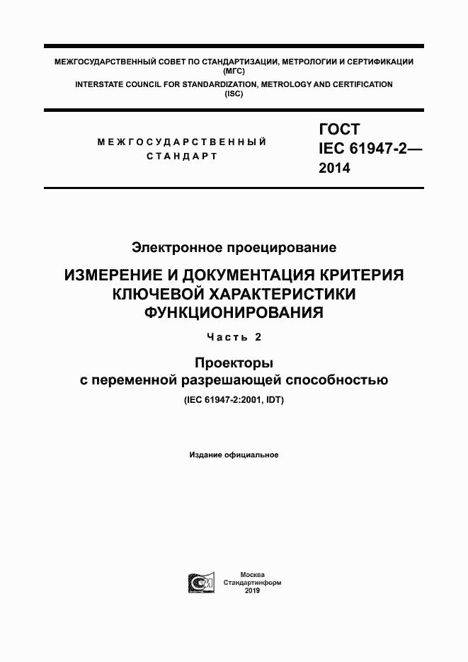 ГОСТ iec Электронное проецирование Измерение и  ГОСТ iec 61947 2 2014 Страница 1