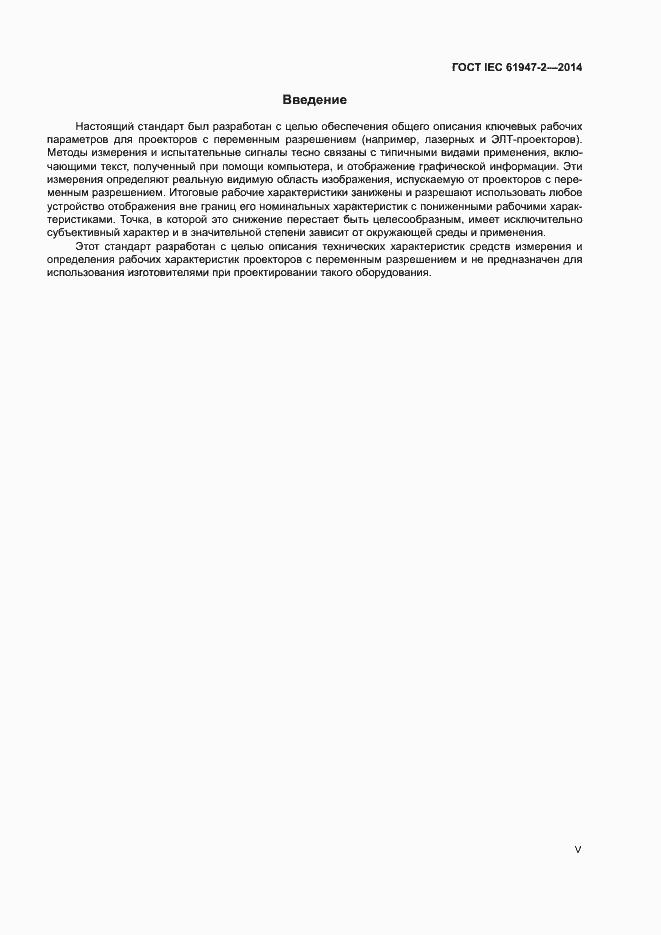 ГОСТ iec Электронное проецирование Измерение и  ГОСТ iec 61947 2 2014 Страница 5