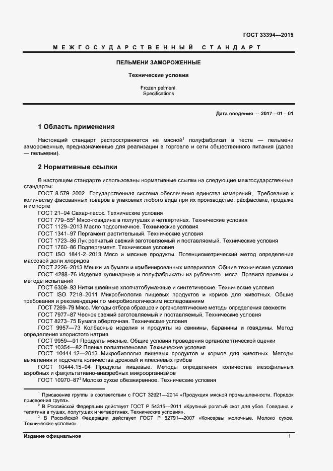 Гост р 52096-2003 творог. Технические условия.