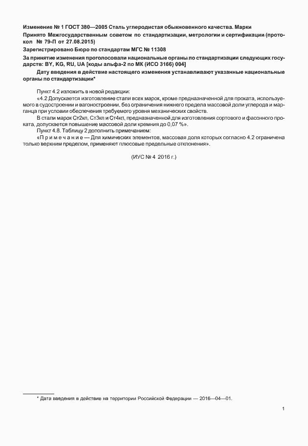 Изменение №1 к ГОСТ 380-2005