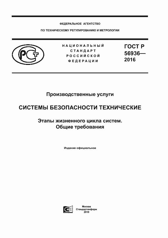 Гост р 51558 2017 скачать pdf
