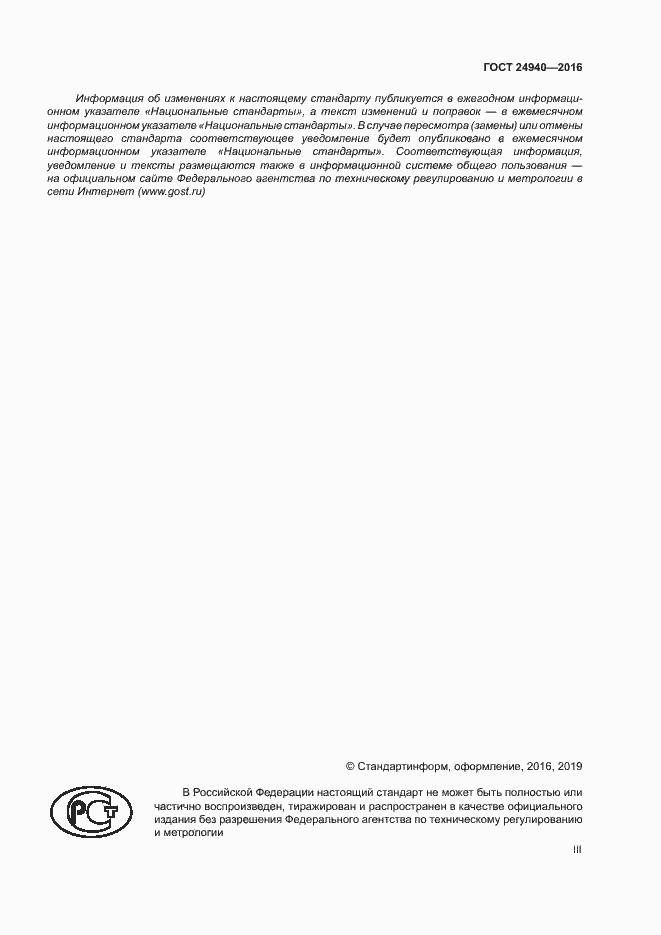 Скачать гост 24940 96 pdf