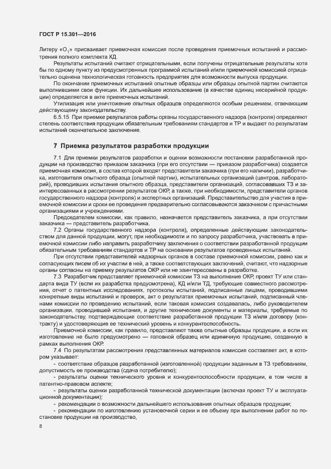гост рв 15.301-2003 скачать бесплатно