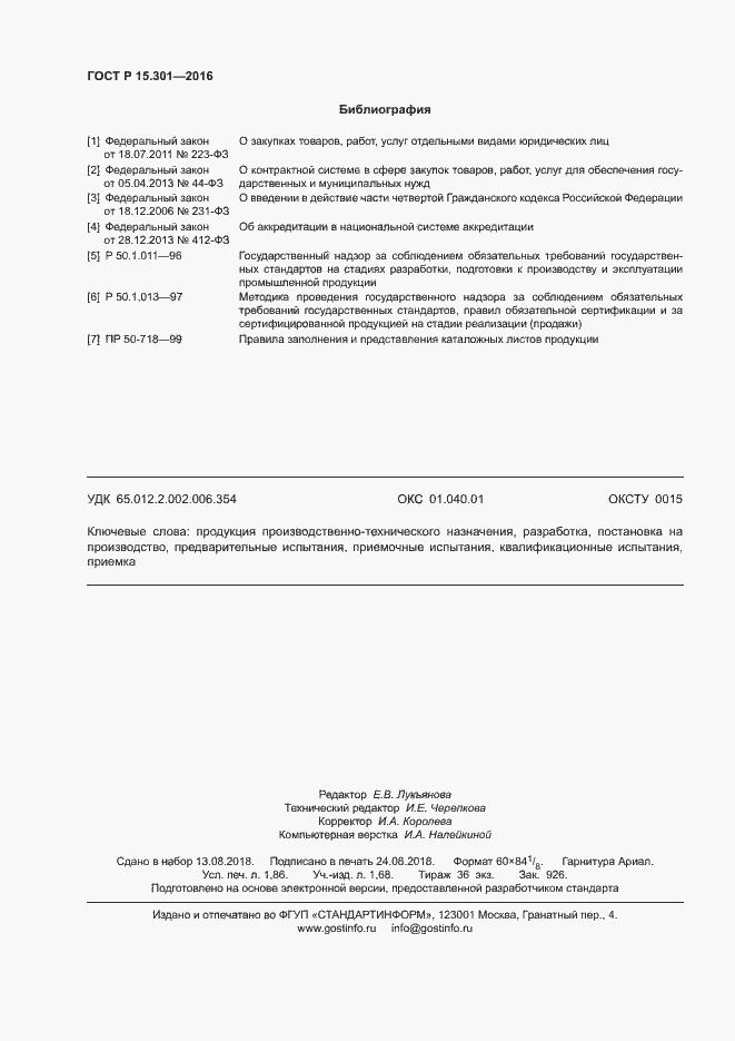 гост рв 15 307 скачать бесплатно pdf
