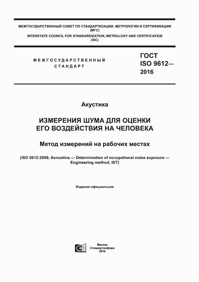Гост р исо 9612 2018 скачать pdf