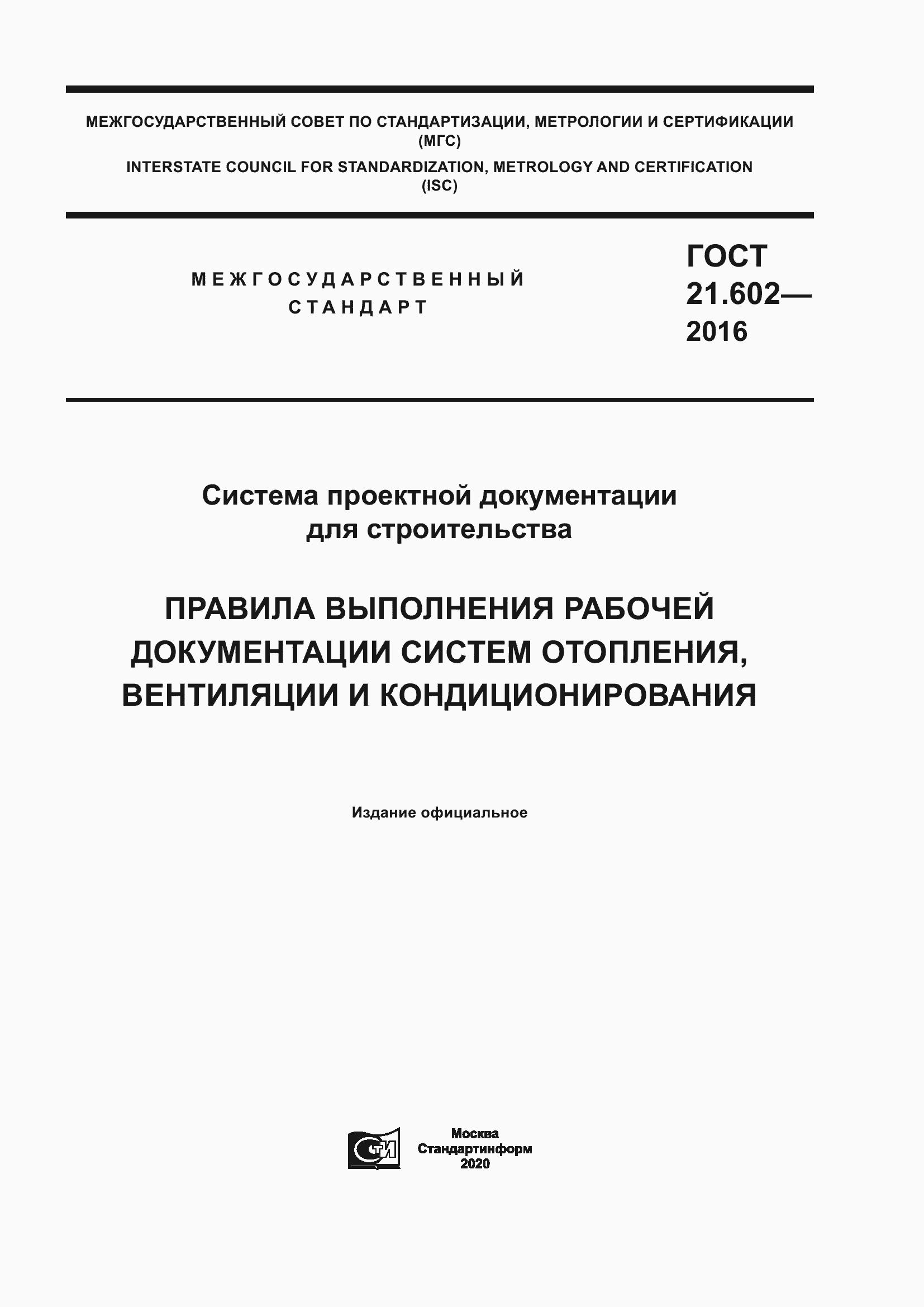 ГОСТ 21.602-2016. Страница 1
