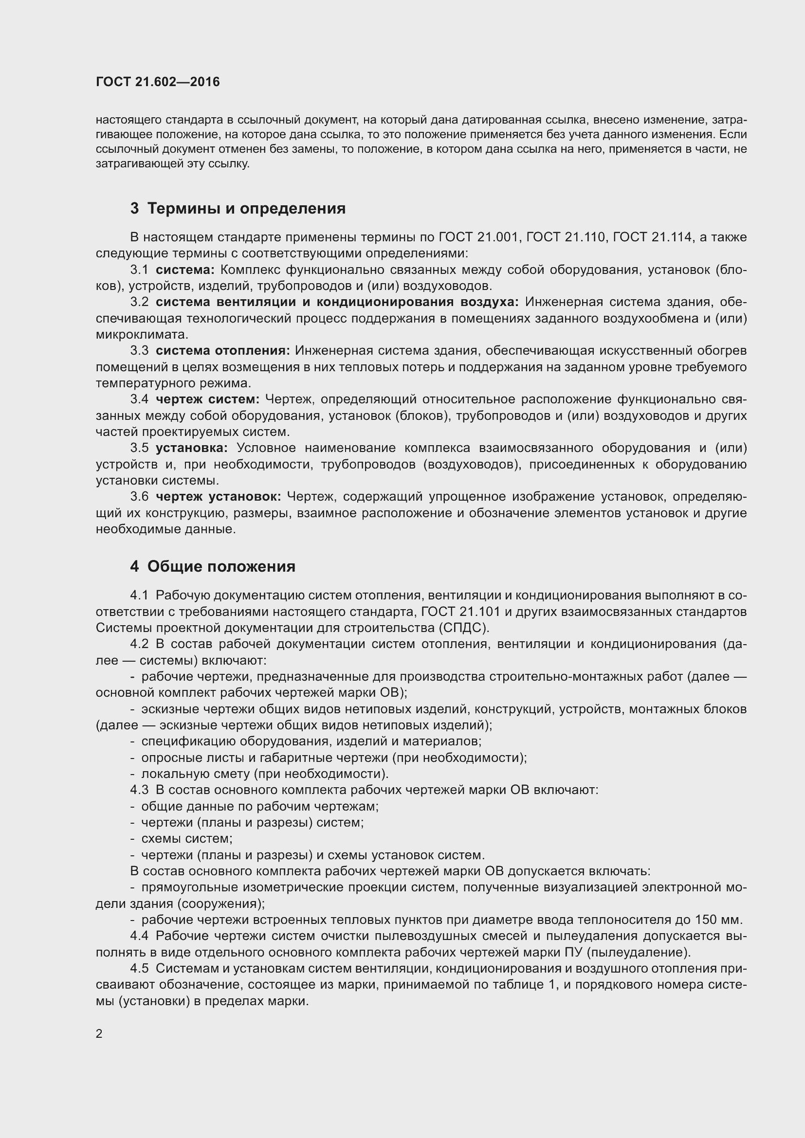 ГОСТ 21.602-2016. Страница 7