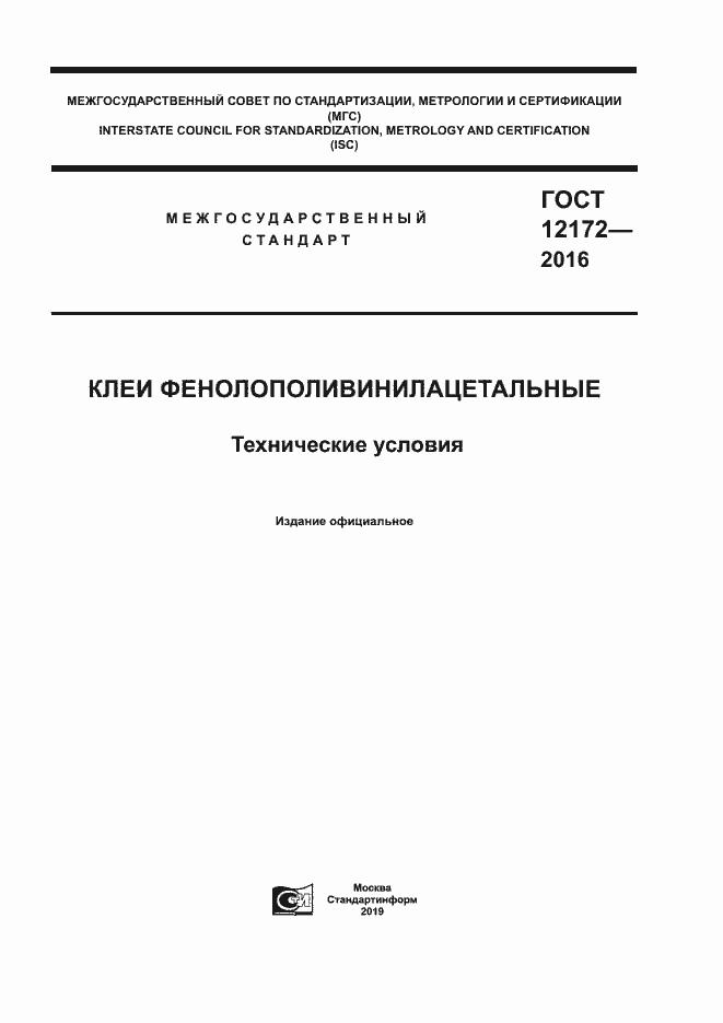 ГОСТ 12172-2016. Страница 1