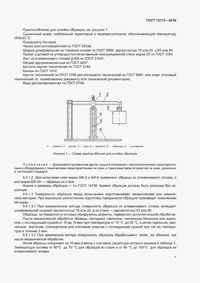 ГОСТ 12172-2016. Страница 11