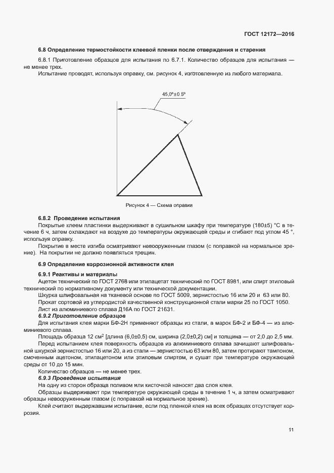 ГОСТ 12172-2016. Страница 15