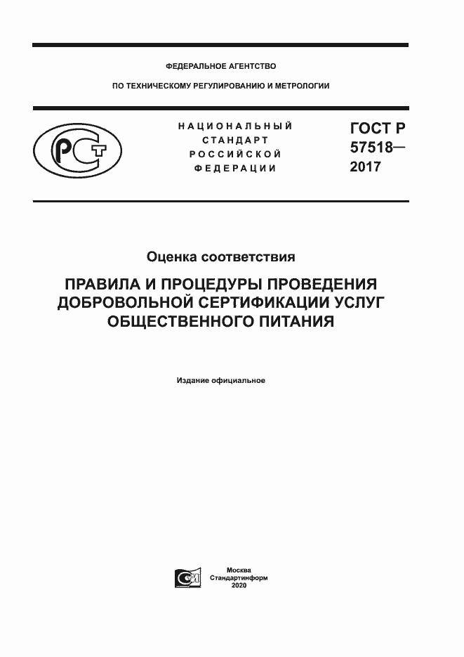 Добровольная сертификация общественного питания сертификация оборудования гидроабразивная резка