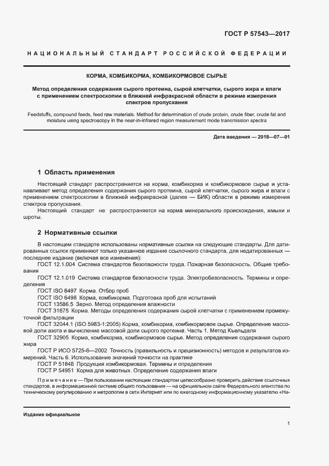 Гост 13496. 2-91 корма, комбикорма, комбикормовое сырье. Метод.