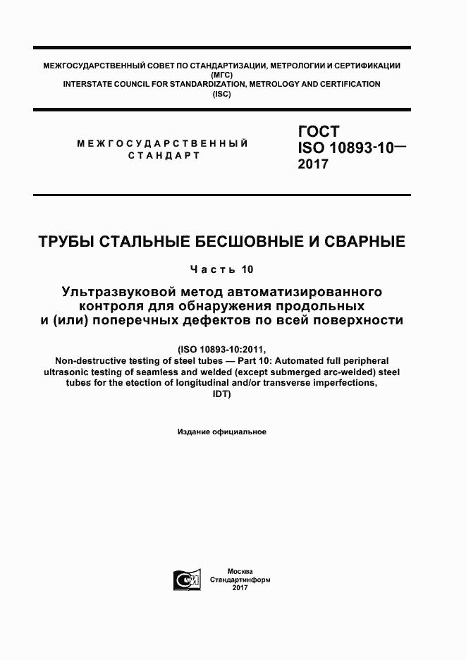Гост сертификация автоматизированных с вазон цветочный гост и сертификат